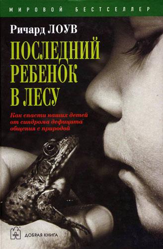 """Обложка книги """"Последний ребенок в лесу"""""""