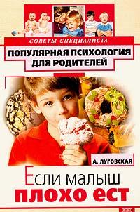 """Обложка книги """"Если малыш плохо ест"""""""
