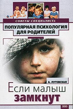 """Обложка книги """"Если ваш малыш замкнут"""""""