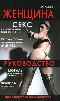 """Обложка книги """"Женщина. Руководство продвинутого пользователя"""""""