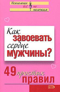 "Обложка книги ""Как завоевать сердце мужчины? 49 простых правил"""