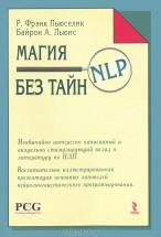 """Обложка книги """"NLP магия нейролингвистического программирования без тайн"""""""