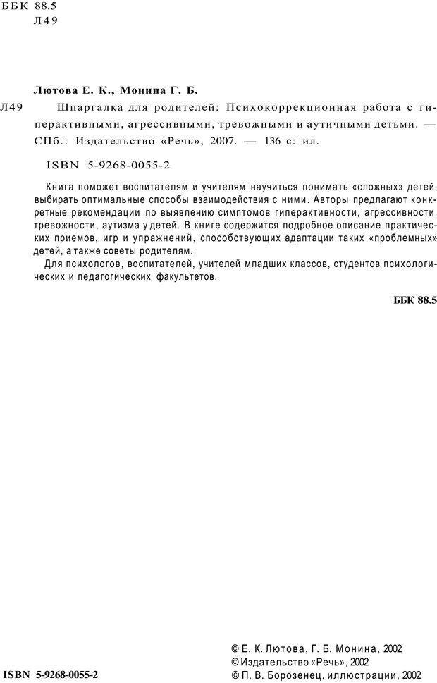 PDF. Шпаргалка для родителей. Лютова Е. Страница 1. Читать онлайн