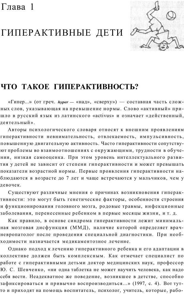 PDF. Шпаргалка для родителей. Лютова Е. Страница 10. Читать онлайн