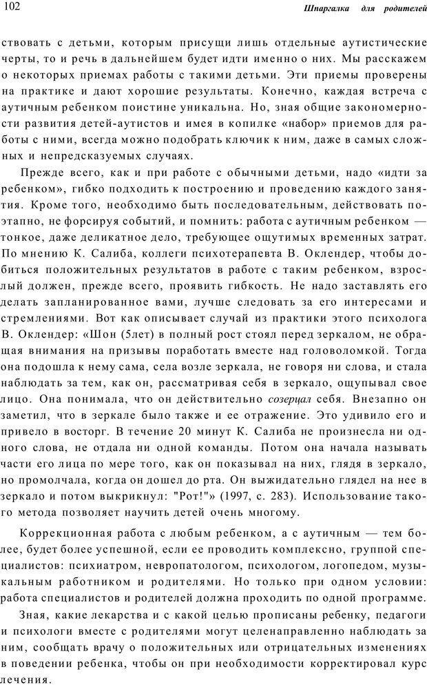 PDF. Шпаргалка для родителей. Лютова Е. Страница 101. Читать онлайн