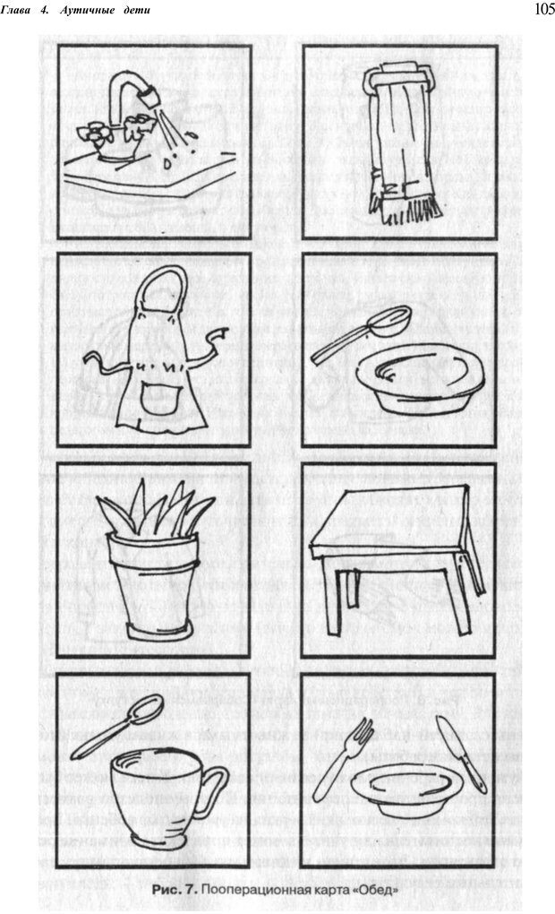 PDF. Шпаргалка для родителей. Лютова Е. Страница 104. Читать онлайн