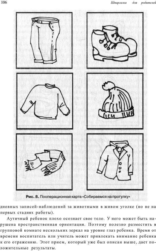 PDF. Шпаргалка для родителей. Лютова Е. Страница 105. Читать онлайн