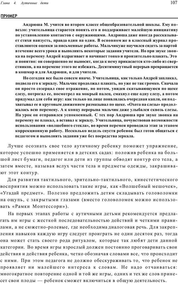 PDF. Шпаргалка для родителей. Лютова Е. Страница 106. Читать онлайн