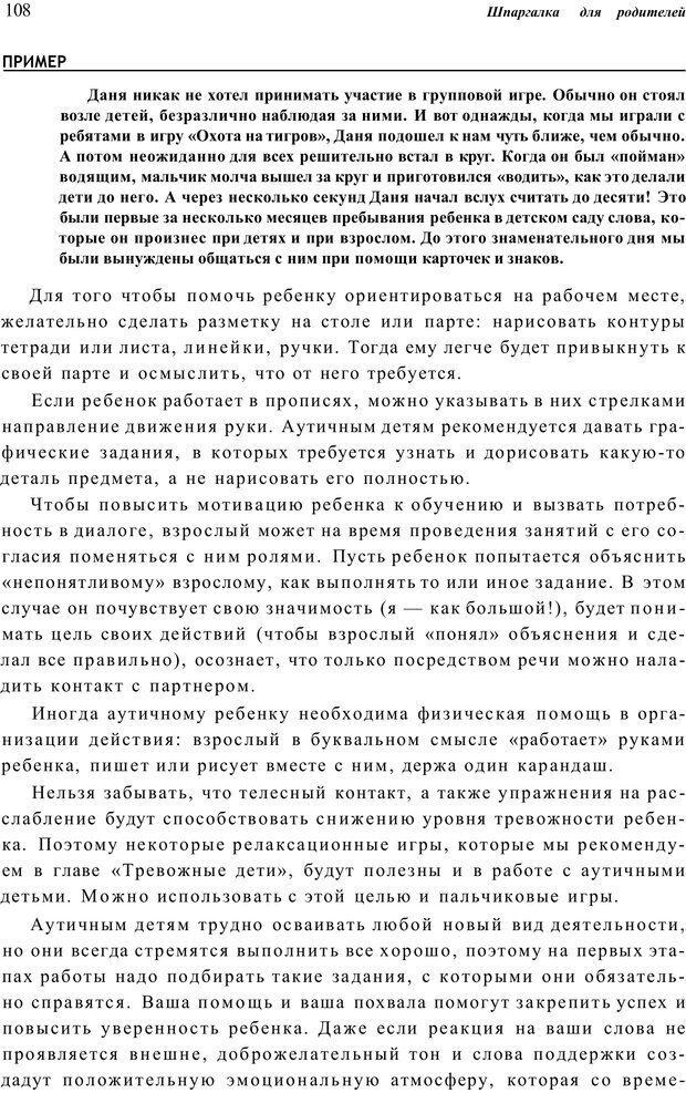 PDF. Шпаргалка для родителей. Лютова Е. Страница 107. Читать онлайн