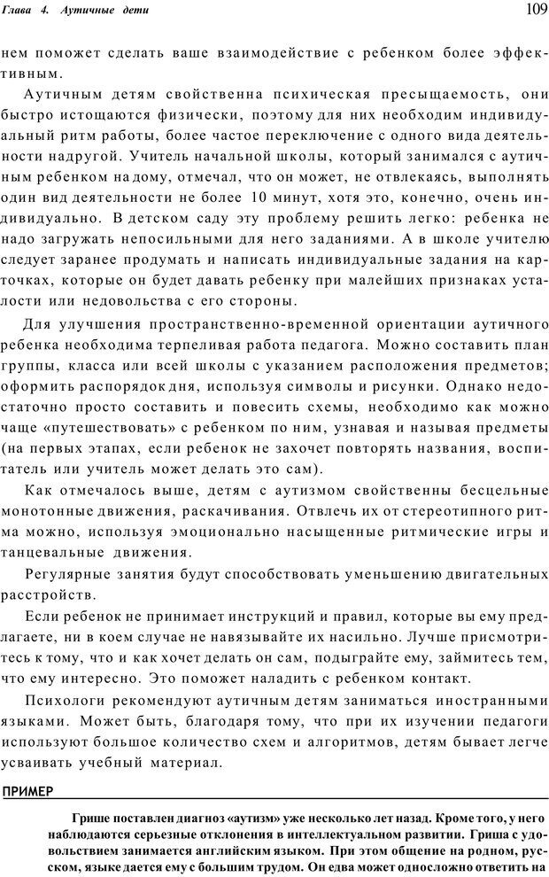 PDF. Шпаргалка для родителей. Лютова Е. Страница 108. Читать онлайн