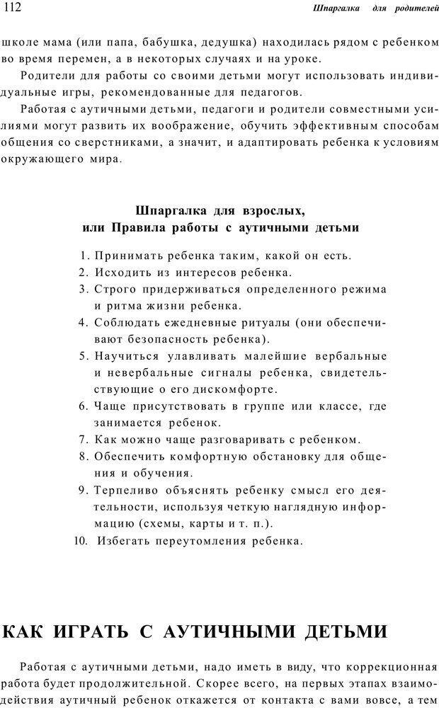PDF. Шпаргалка для родителей. Лютова Е. Страница 111. Читать онлайн
