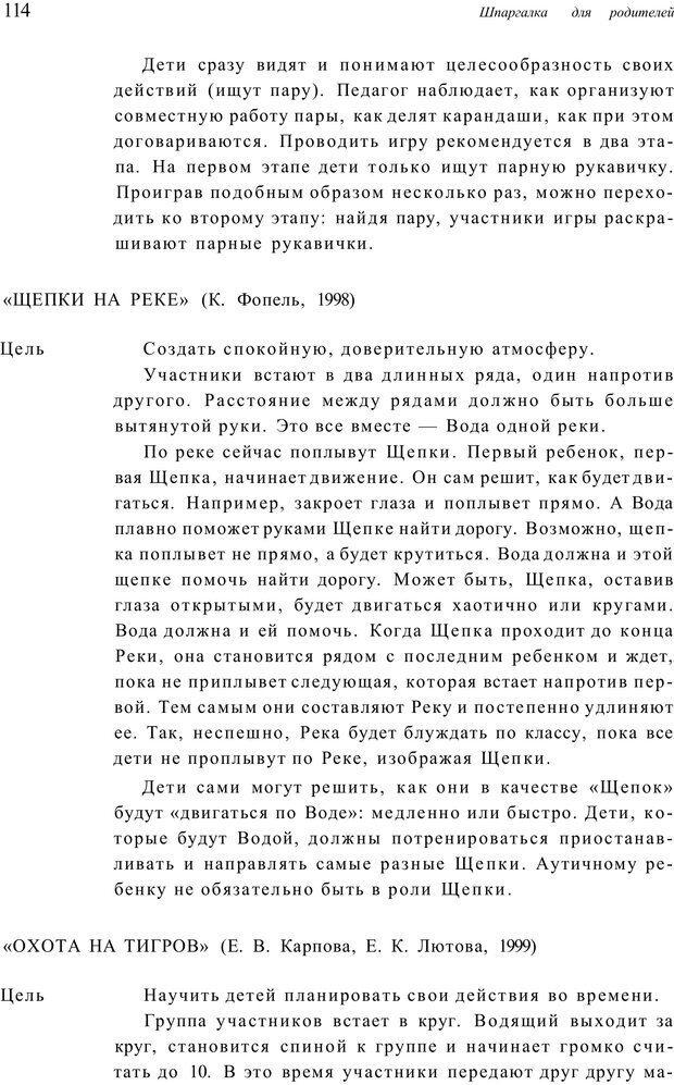 PDF. Шпаргалка для родителей. Лютова Е. Страница 113. Читать онлайн