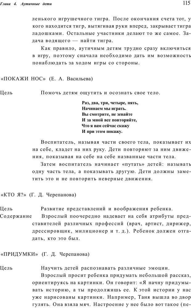 PDF. Шпаргалка для родителей. Лютова Е. Страница 114. Читать онлайн