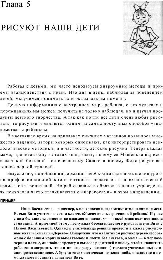 PDF. Шпаргалка для родителей. Лютова Е. Страница 117. Читать онлайн
