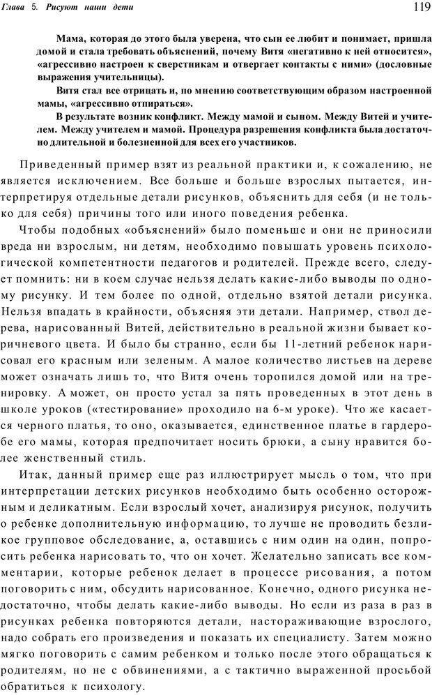 PDF. Шпаргалка для родителей. Лютова Е. Страница 118. Читать онлайн