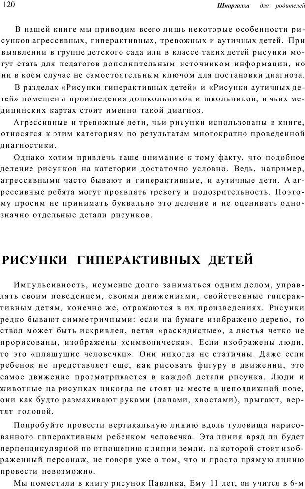 PDF. Шпаргалка для родителей. Лютова Е. Страница 119. Читать онлайн