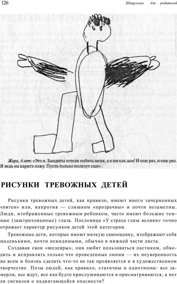 PDF. Шпаргалка для родителей. Лютова Е. Страница 125. Читать онлайн