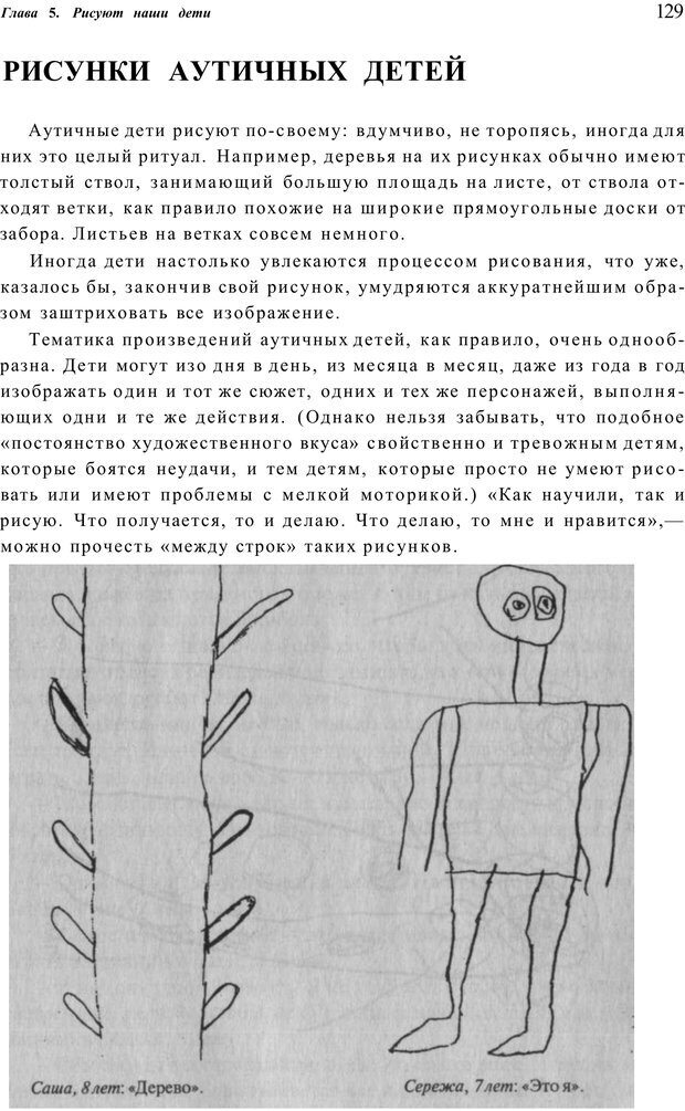PDF. Шпаргалка для родителей. Лютова Е. Страница 128. Читать онлайн