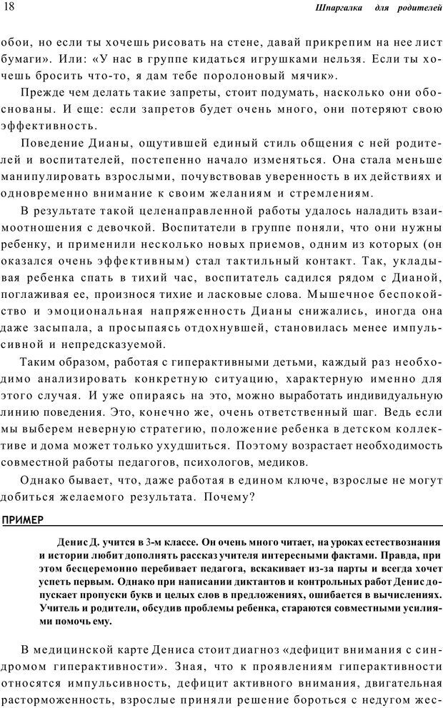 PDF. Шпаргалка для родителей. Лютова Е. Страница 17. Читать онлайн