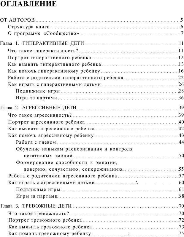 PDF. Шпаргалка для родителей. Лютова Е. Страница 2. Читать онлайн