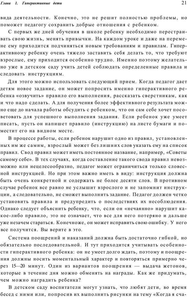 PDF. Шпаргалка для родителей. Лютова Е. Страница 20. Читать онлайн