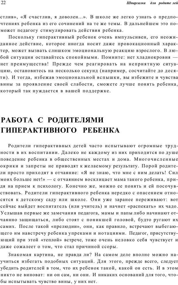 PDF. Шпаргалка для родителей. Лютова Е. Страница 21. Читать онлайн