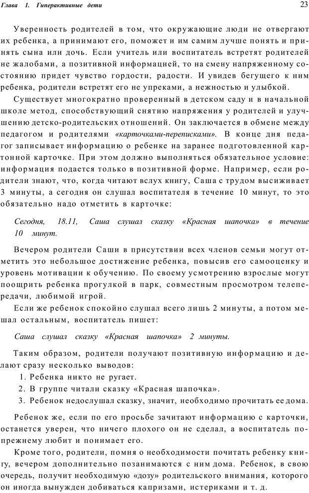 PDF. Шпаргалка для родителей. Лютова Е. Страница 22. Читать онлайн