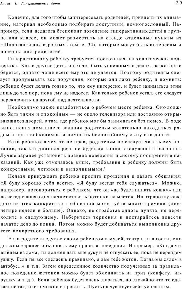 PDF. Шпаргалка для родителей. Лютова Е. Страница 24. Читать онлайн