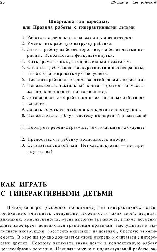 PDF. Шпаргалка для родителей. Лютова Е. Страница 25. Читать онлайн