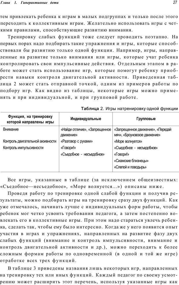PDF. Шпаргалка для родителей. Лютова Е. Страница 26. Читать онлайн