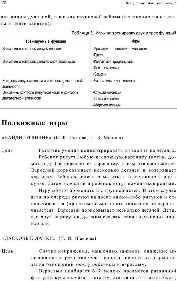 PDF. Шпаргалка для родителей. Лютова Е. Страница 27. Читать онлайн