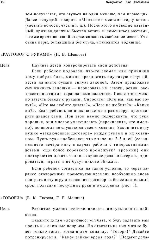 PDF. Шпаргалка для родителей. Лютова Е. Страница 29. Читать онлайн