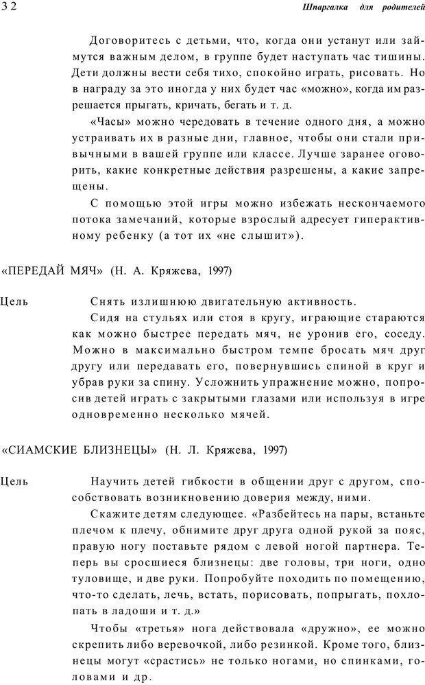 PDF. Шпаргалка для родителей. Лютова Е. Страница 31. Читать онлайн