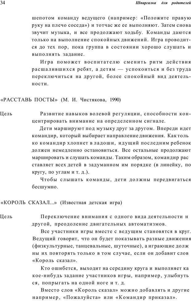 PDF. Шпаргалка для родителей. Лютова Е. Страница 33. Читать онлайн