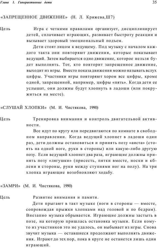PDF. Шпаргалка для родителей. Лютова Е. Страница 34. Читать онлайн