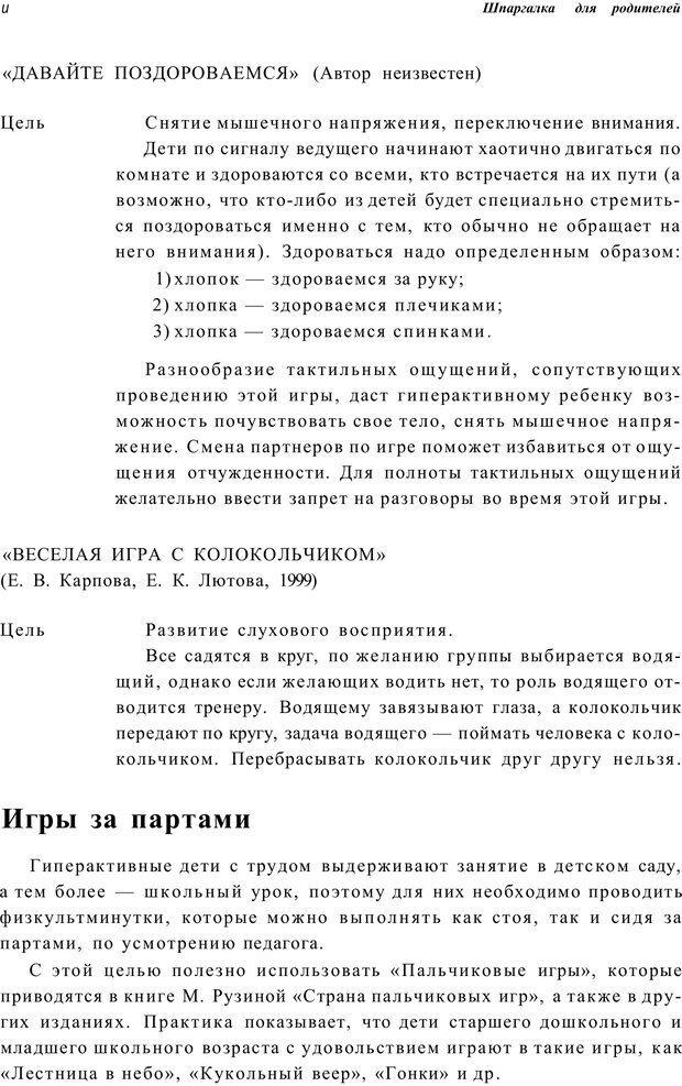 PDF. Шпаргалка для родителей. Лютова Е. Страница 35. Читать онлайн