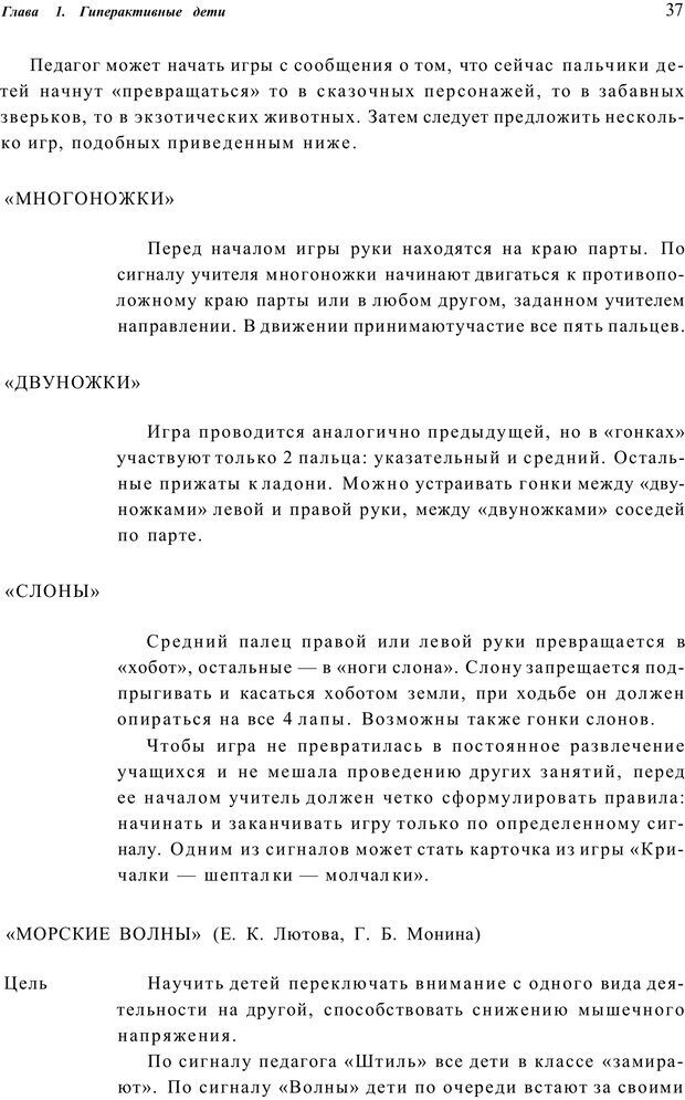 PDF. Шпаргалка для родителей. Лютова Е. Страница 36. Читать онлайн