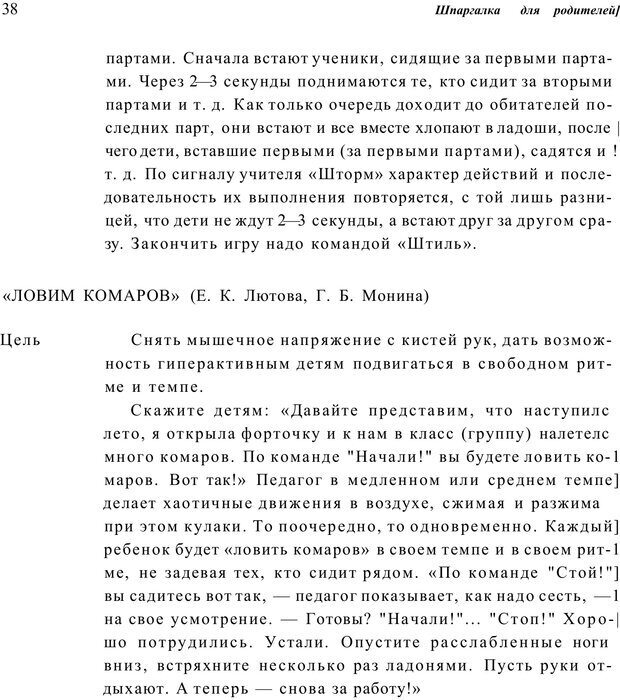 PDF. Шпаргалка для родителей. Лютова Е. Страница 37. Читать онлайн
