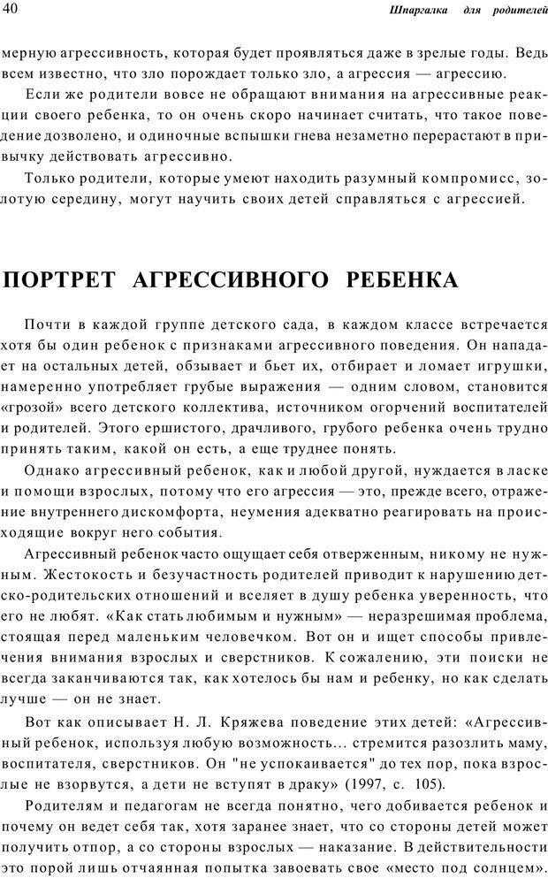 PDF. Шпаргалка для родителей. Лютова Е. Страница 39. Читать онлайн