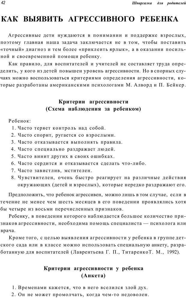 PDF. Шпаргалка для родителей. Лютова Е. Страница 41. Читать онлайн