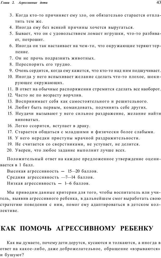 PDF. Шпаргалка для родителей. Лютова Е. Страница 42. Читать онлайн
