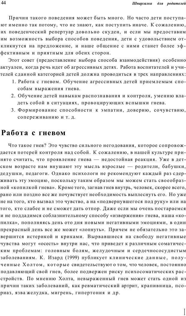 PDF. Шпаргалка для родителей. Лютова Е. Страница 43. Читать онлайн