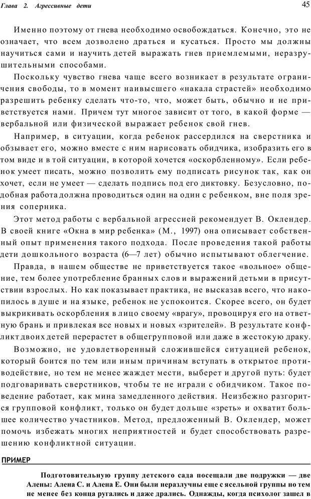 PDF. Шпаргалка для родителей. Лютова Е. Страница 44. Читать онлайн