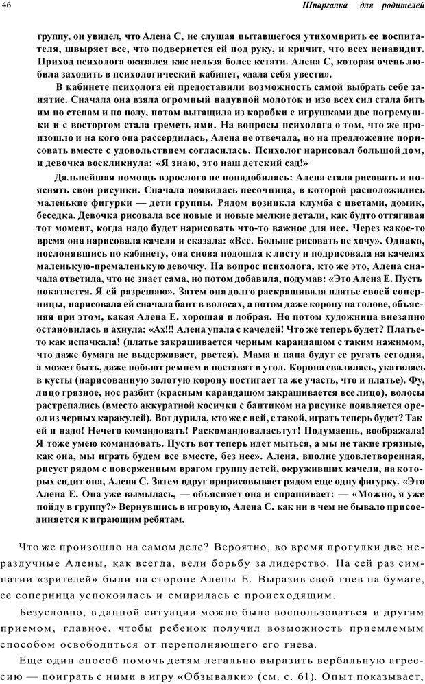 PDF. Шпаргалка для родителей. Лютова Е. Страница 45. Читать онлайн