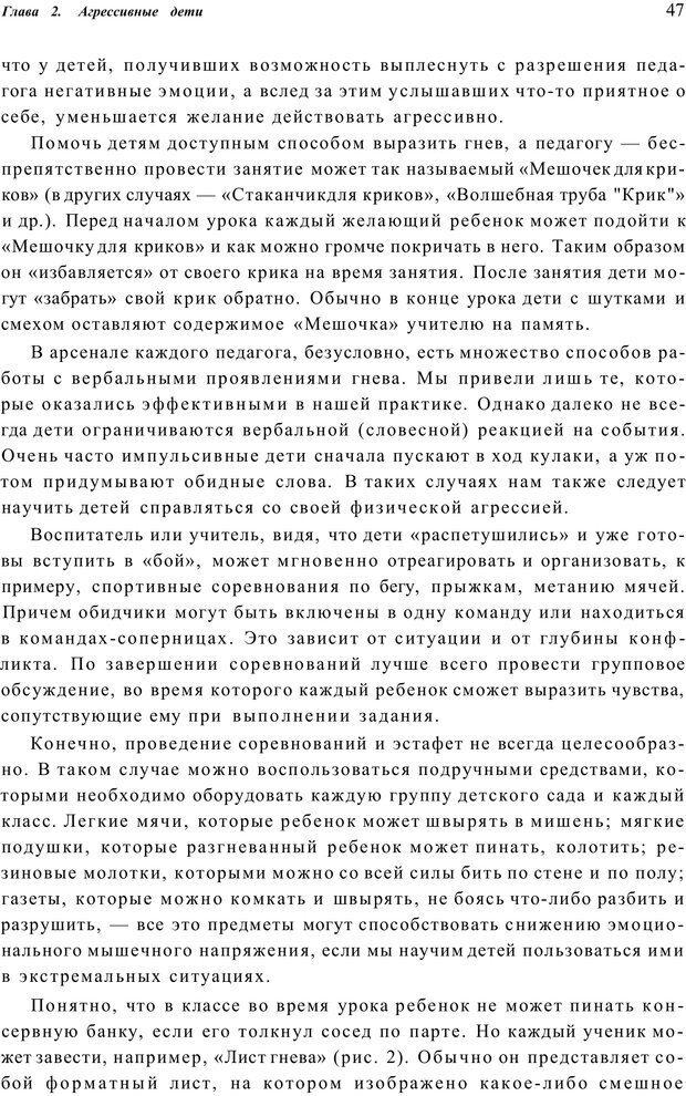 PDF. Шпаргалка для родителей. Лютова Е. Страница 46. Читать онлайн