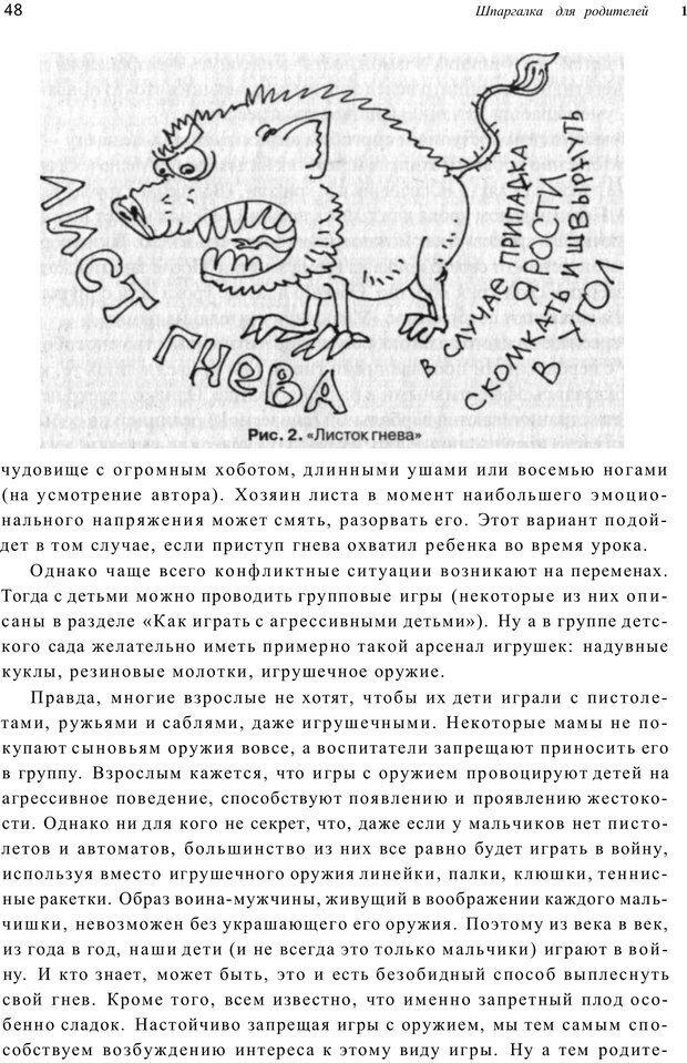 PDF. Шпаргалка для родителей. Лютова Е. Страница 47. Читать онлайн