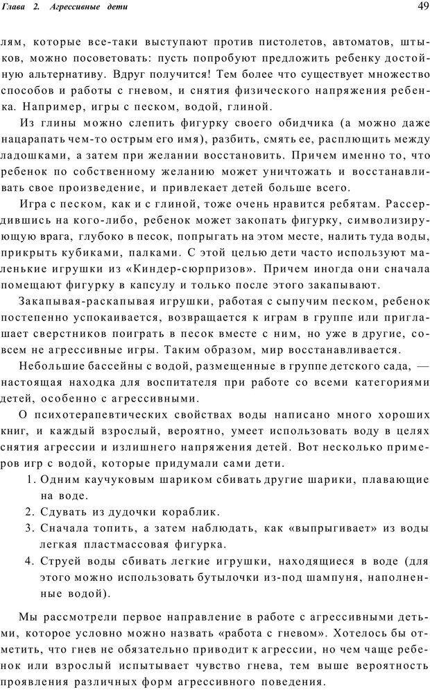 PDF. Шпаргалка для родителей. Лютова Е. Страница 48. Читать онлайн