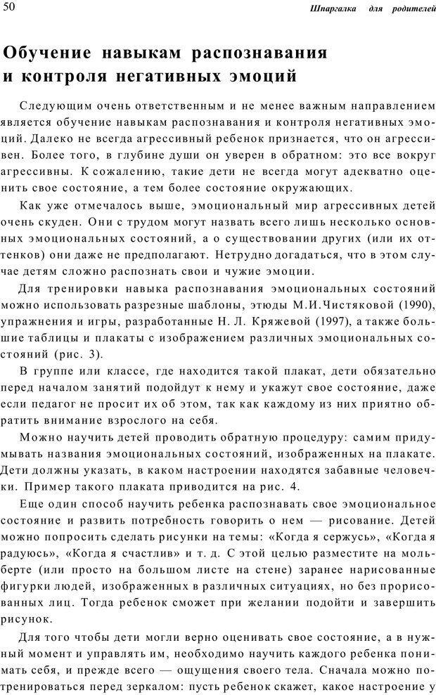 PDF. Шпаргалка для родителей. Лютова Е. Страница 49. Читать онлайн