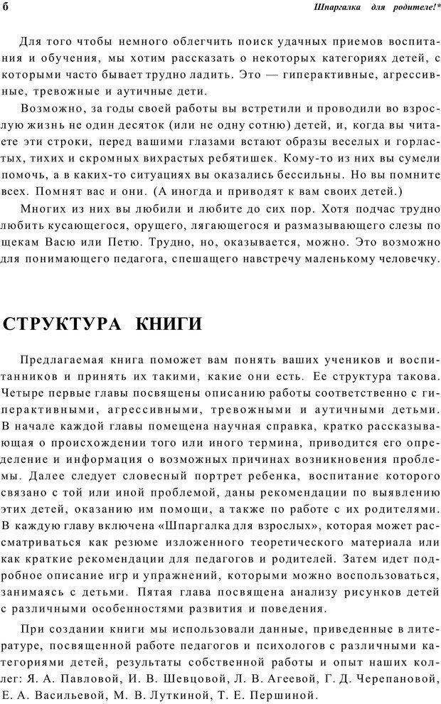 PDF. Шпаргалка для родителей. Лютова Е. Страница 5. Читать онлайн