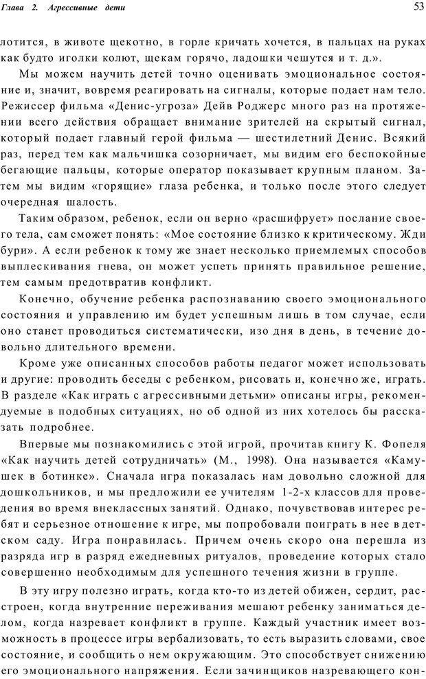 PDF. Шпаргалка для родителей. Лютова Е. Страница 52. Читать онлайн